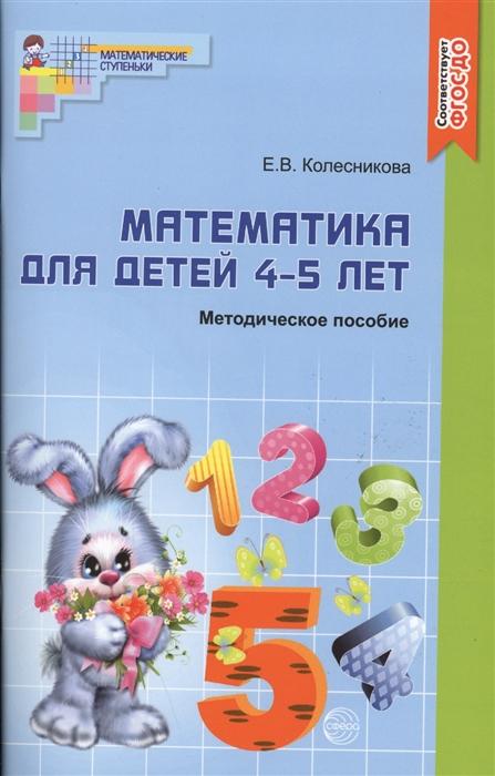 цена Колесникова Е. Математика для детей 4-5 лет Метод пос