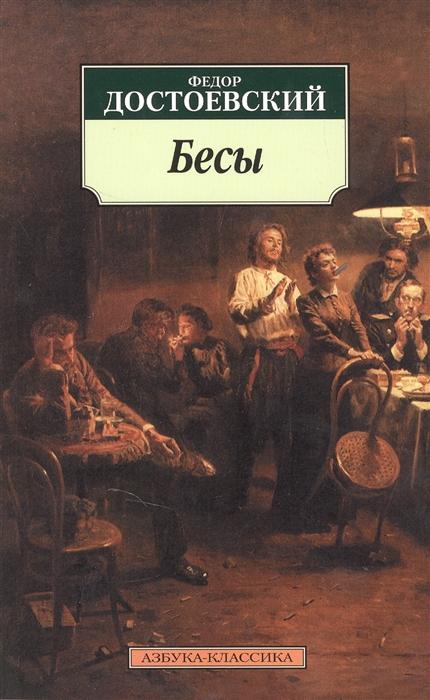 Достоевский Ф. Бесы достоевский ф бесы