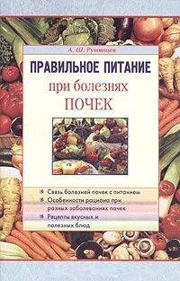 Правильное питание при болезнях почек
