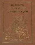 цена на Лихачев Д. (ред.) Повести и сказания Древней Руси