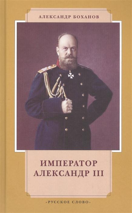 Боханов А. Император Александр 3 боханов александр николаевич александра федоровна