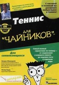 Теннис для чайников