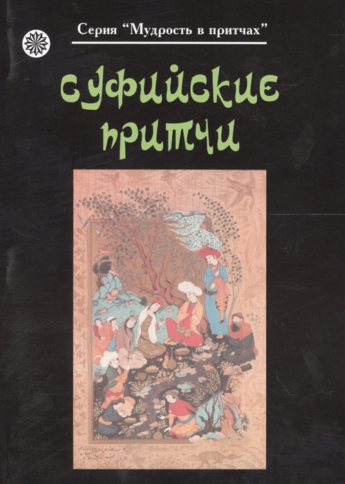 Фото - Никорук А. (худ.) Суфийские притчи коллектив авторов суфийские притчи
