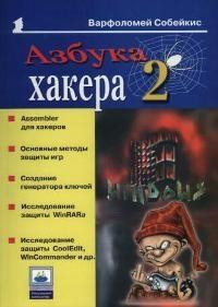 Собейкис В. Азбука хакера 2 Языки программирования для хакеров цена