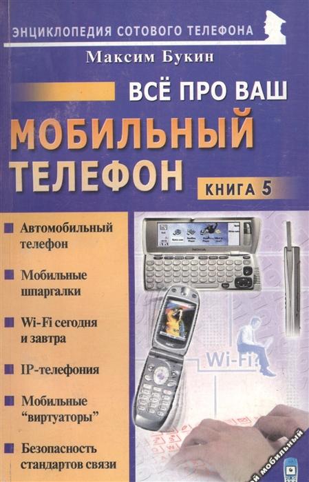 Букин М. Все про ваш мобильный телефон Кн 5