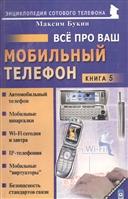 Все про ваш мобильный телефон Кн.5