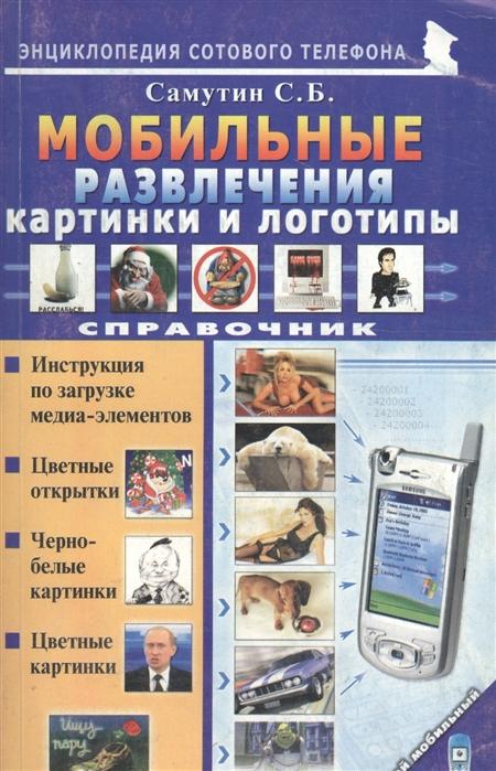 Самутин С. Мобильные развлечения Картинки и логотипы
