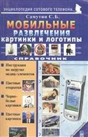Мобильные развлечения Картинки и логотипы