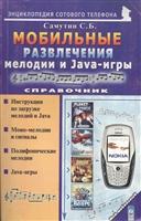 Мобильные развлечения Мелодии и Java-игры