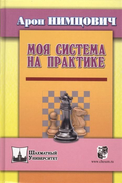 Нимцович А. Моя система на практике