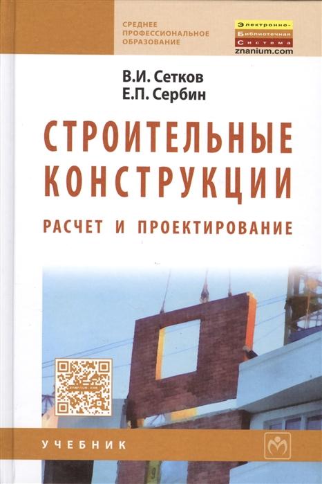 Сетков В., Сербин Е. Строительные конструкции Сетков