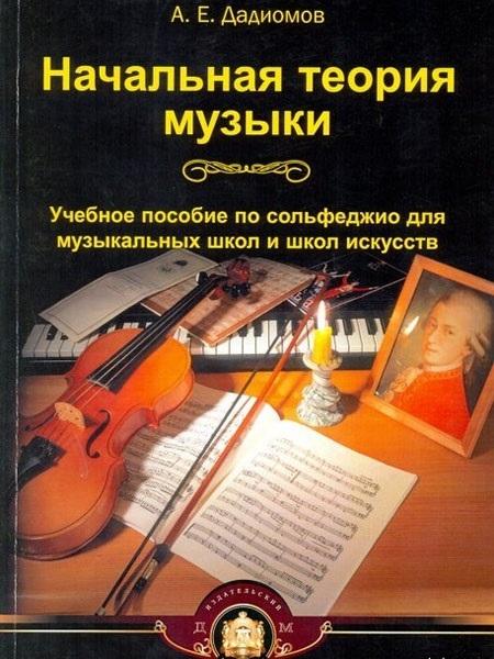 Начальная теория музыки Учебное пособие по сольфеджио для музыкальных школ и школ искусств