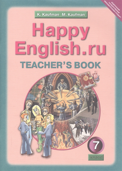 Кауфман К.И., Кауфман М.Ю. Happy English ru Teacher s book Англ яз 7 кл Книга для учителя кауфман к и кауфман м ю happy english ru 7 кл р т ч 2