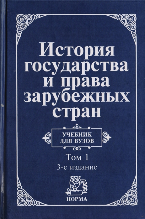 цена Крашенинников Н, Жидков О. (отв. ред.) История гос-ва и права зарубеж стран Т 1