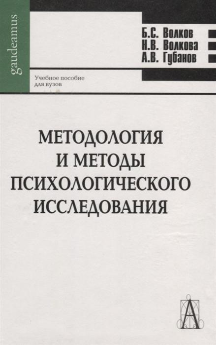 Волков Б., Волкова Н., Губанов А. Методология и методы психологического исследования