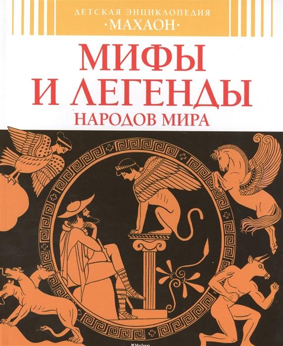 Купить Мифы и легенды народов мира, Махаон, Фольклор для детей