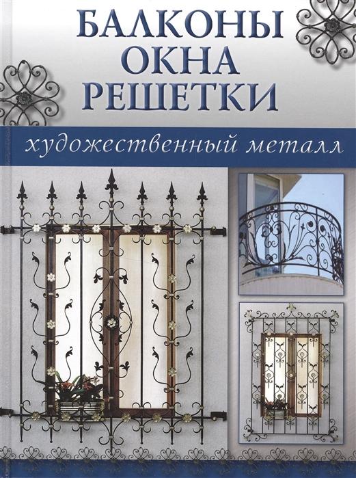 Балконы Окна Решетки