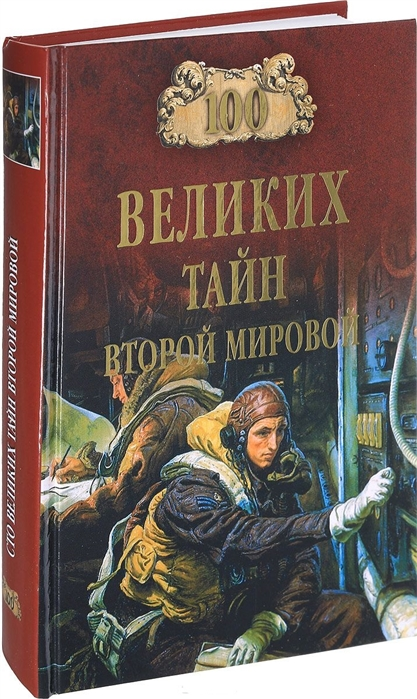 Непомнящий Н. (сост.) 100 великих тайн второй мировой группа авторов 100 великих тайн советской эпохи