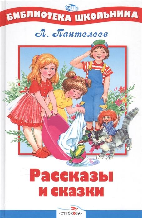 Пантелеев Рассказы и сказки
