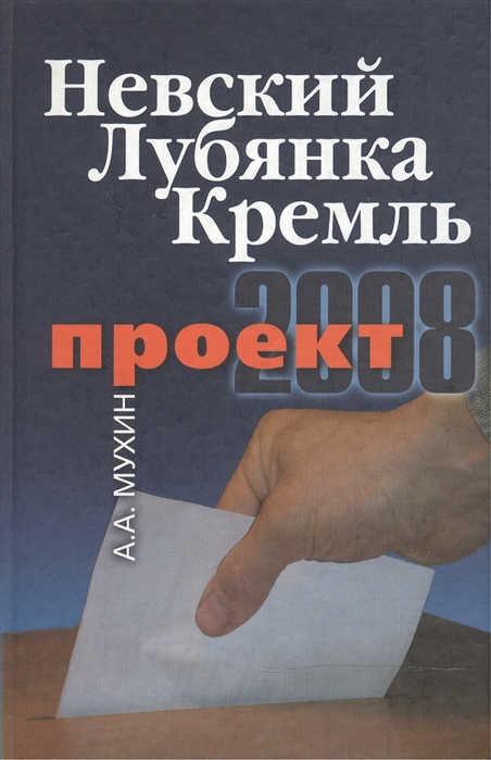 Проект-2008 Невский Лубянка Кремль