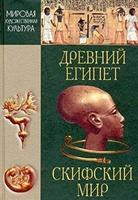 Мировая худ. культура Древний Египет Скифский мир