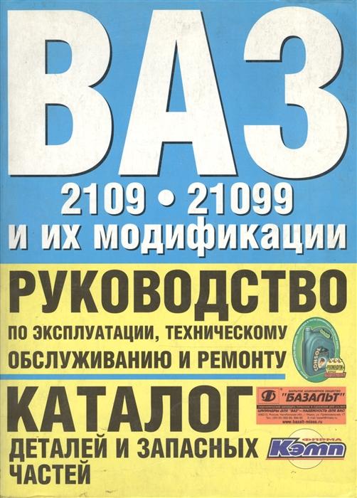 Косарев С. ВАЗ-2109 21099 и их модиф