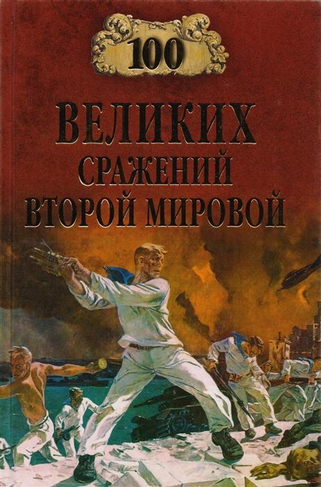 цена на Лубченков Ю. 100 великих сражений Второй мировой