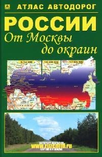 Атлас а д России От Москвы до окраин цена и фото