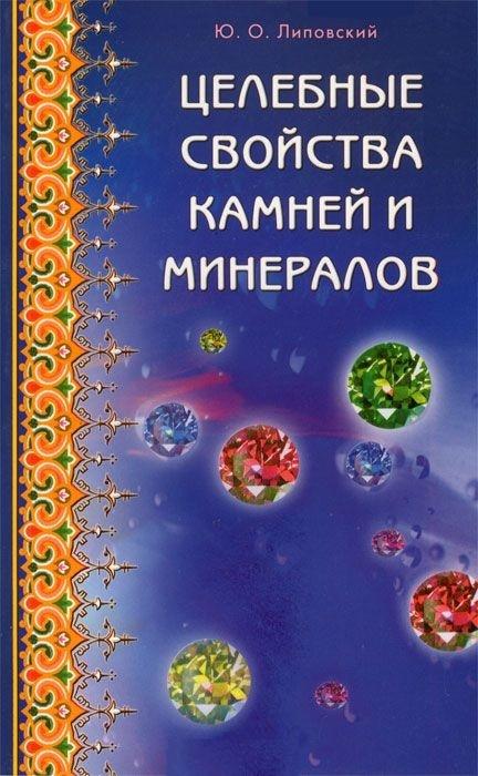 Липовский Ю. Целебные свойства камней и минералов рагозин б аюрведа целебные свойства пряностей
