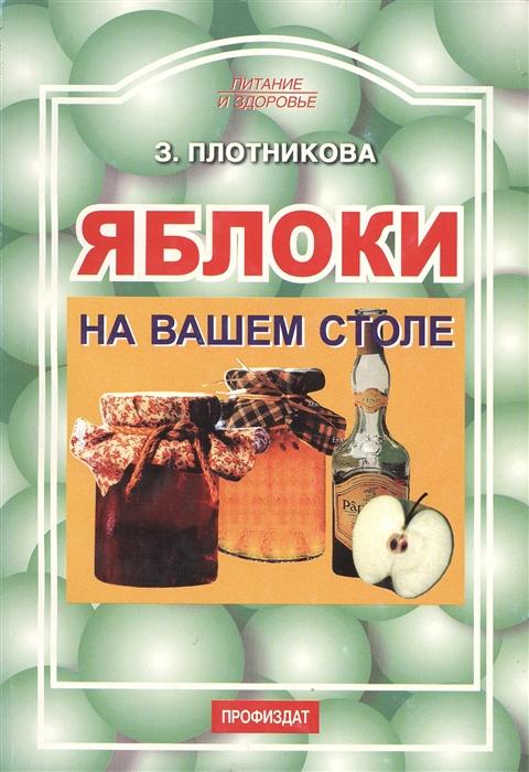 Фото - Плотникова З. Яблоки на вашем столе грибы на вашем столе