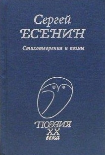 Есенин С. Есенин Стихотворения и поэмы есенин с стихотворения и поэмы
