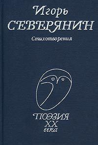 Северянин И. Северянин Стихотворения Поэзия ХХ века Профиздат