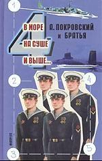 Покровский А. и др. В море на суше и выше 4 Сборник рассказов цена