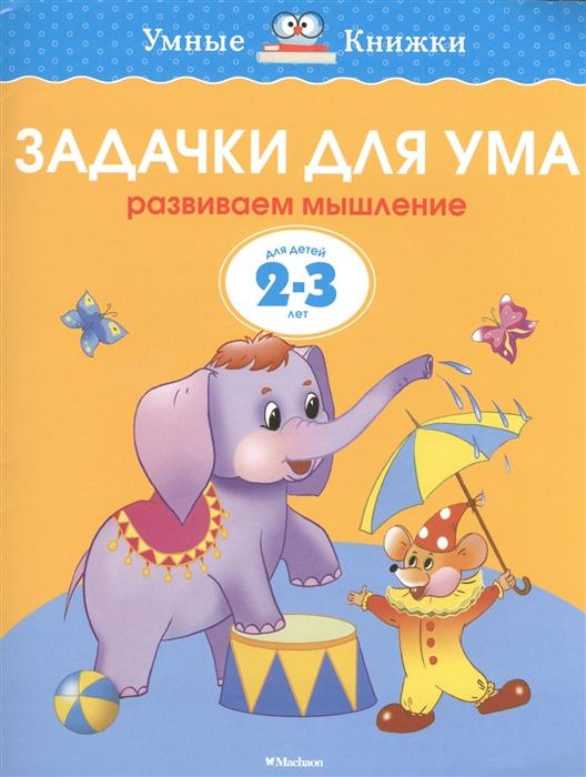 Земцова О. Задачки для ума Для детей 2-3 лет земцова о задачки для ума развиваем мышление для детей 1 2 лет
