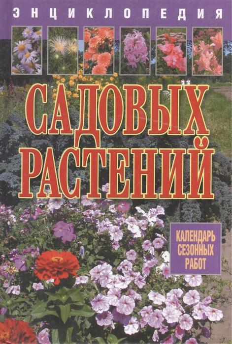 Энциклопедия садовых растений Календарь сезонных работ