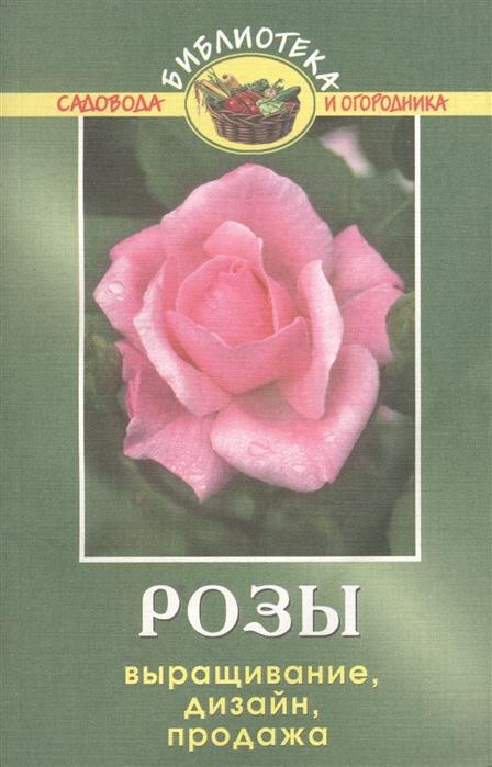 Розы Выращивание дизайн продажа