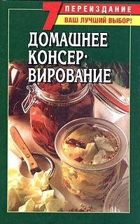 Ничипорович Л. Домашнее консервирование