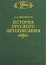 История русского летописания т 1 кн 1