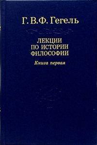 Гегель Г. Лекции по истории философии Кн 1