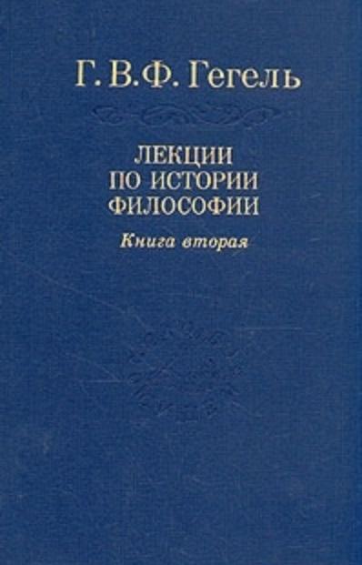 Гегель Г. Лекции по истории философии Кн 2