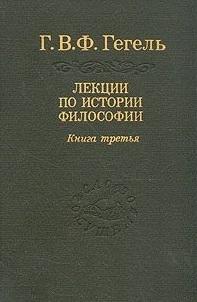 Гегель Г. Лекции по истории философии Кн 3