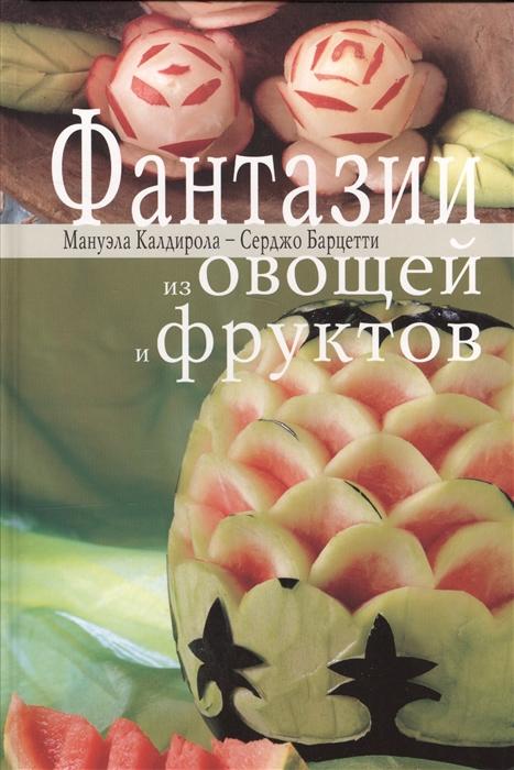 Калдирола М., Барцетти С. Фантазии из овощей и фруктов
