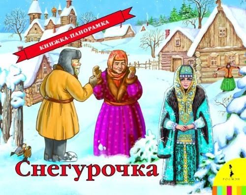 Чекмарева П. (худ.) Снегурочка