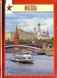 Павлинов П. Миниальбом Москва т и гейдор п с павлинов москва