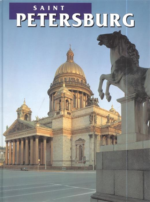Raskin A. Альбом Санкт-Петербург Исаак собор