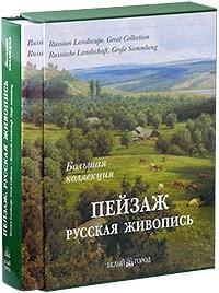 цена на Астахов А. (сост.) Пейзаж Русская живопись