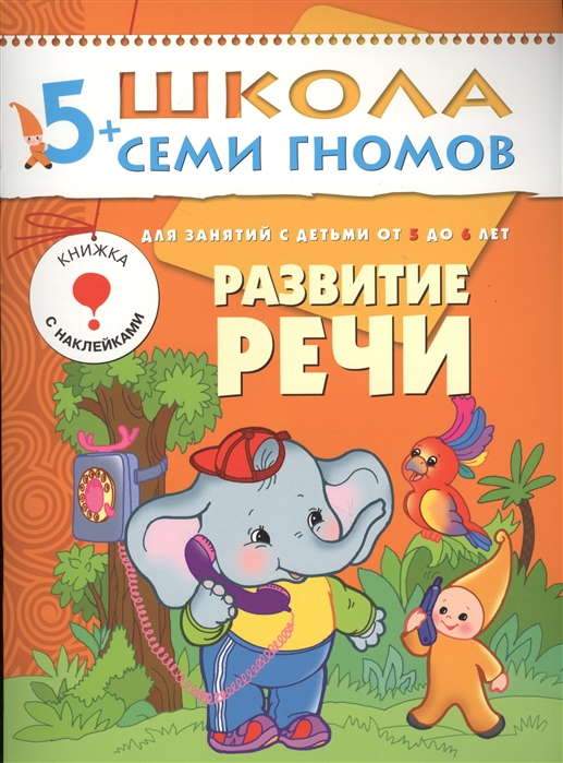Денисова Д. Развитие речи Для занятий с детьми от 5 до 6 лет д денисова мой дом для занятий с детьми от 1 до 2 лет