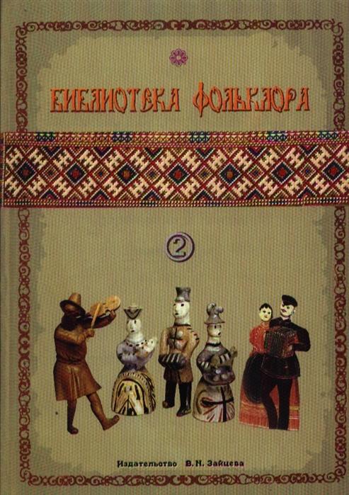 Библиотека фольклора Вып 2 Русские народные песни