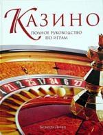 Левиц Б. Казино Полное руководство по играм белинда левиц казино полное руководство по играм