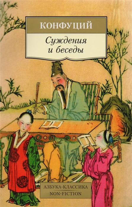 Фото - Конфуций Конфуций Суждения и беседы беседы и суждения